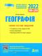 Географія ЗНО 2022. Комплексне видання + типові тестові завдання /КОМПЛЕКТ/ : Кобернік С., Коваленко Р. Надтока О. Літера - 9