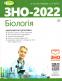 Біологія ЗНО 2022. Комплексна підготовка + онлайн тренування : Костильов О., Жгут О. Генеза. купити - 1
