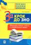 Тести з української мови. За крок до ЗНО : Сидоренко М. купити - 1
