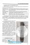 Біологія. Довідник для абітурієнтів та школярів з тестовими завданнями : Біда О. Літера. купити - 11