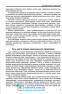 Хімія. Довідник для абітурієнтів та школярів : Гриньова М. Літера. купити - 7