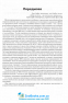Клочко І. Математика ЗНО 2022. Геометрія. Частина 1 : Навчальна книга - Богдан. - 4