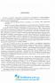 Питальник для підготовки до ЗНО Історія України : Ганаба С. Навчальна книга - Богдан. - 4