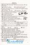 Відповіді до збірника ДПА 2020 з біології 9 клас : Барна І.  Підручники і посібники. Купити - 4
