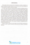 ЗНО 2022 Українська література. Комплексне видання : Витвицька С. Підручники і посібники. купити - 4