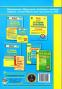 Історія України ЗНО 2021. Довідник для підготовки : Земерова Т.  Підручники і посібники. купити - 14