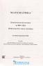 Математика ЗНО 2022 рівень стандарту та профільний. Комплексне видання + Тренажер /КОМПЛЕКТ/ : Капіносов А. Підручники і посібники. - 2