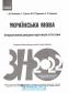 УКРАЇНСЬКА МОВА ЗНО 2022. ІНТЕРАКТИВНИЙДОВІДНИК-ПРАКТИКУМ : ЛІТВІНОВА І. РАНОК КУПИТИ - 2
