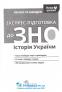 Експрес-підготовка до ЗНО. Історія України : Дедурін Г. Асса. купити - 2